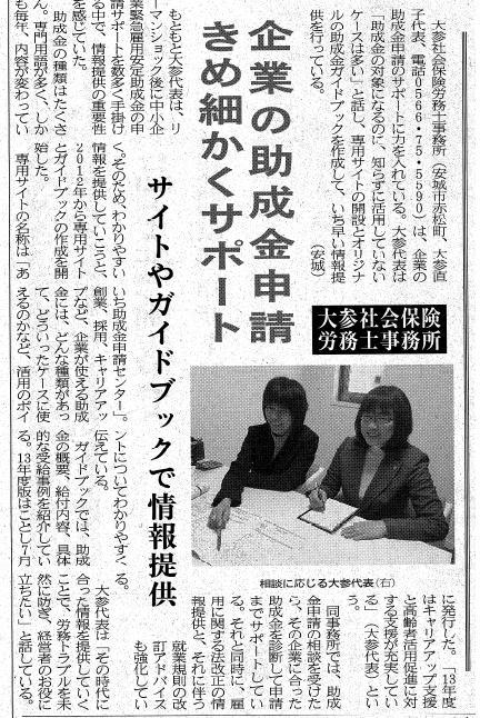 251217中部経済新聞.JPG